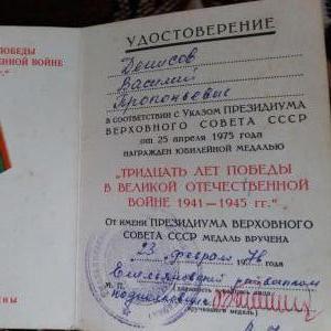 Денисов Василий Прокопьевич (1899-1983)