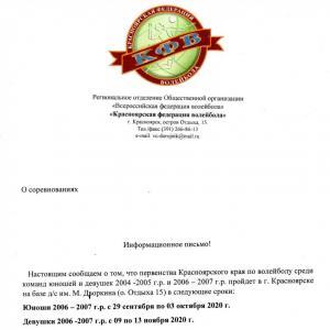 Первенство Красноярского края